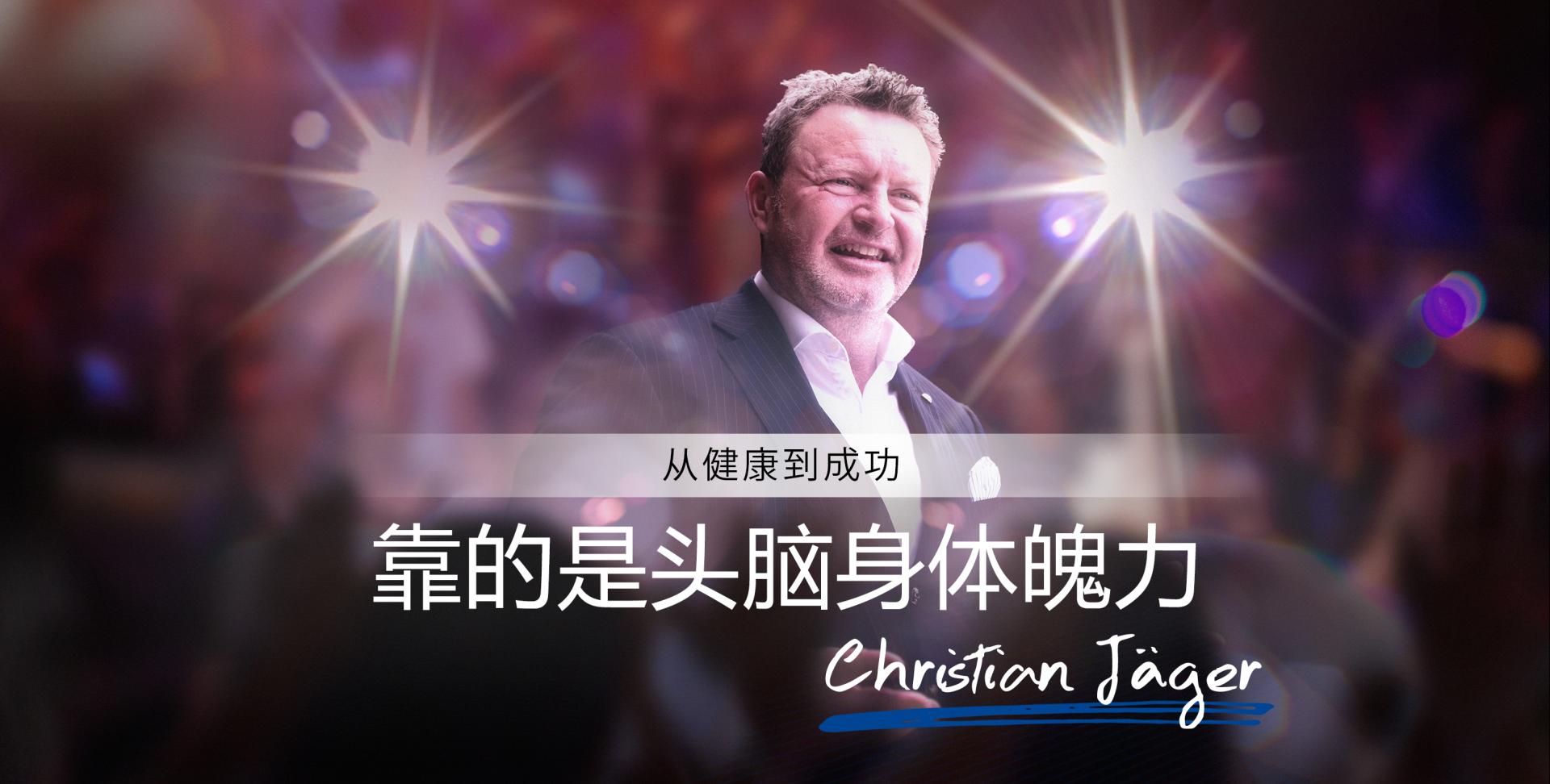 christian_jaeger_website_chinesisch